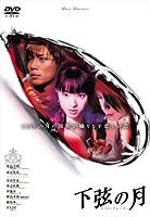 下弦の月 ラスト・クォーター [DVD]