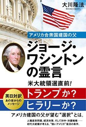 アメリカ合衆国建国の父 ジョージ・ワシントンの霊言 公開霊言シリーズ