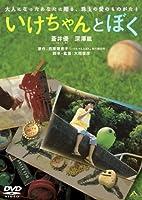 いけちゃんとぼく [DVD]