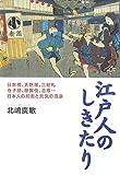 江戸人のしきたり―日本橋、天麩羅、三社礼、寺子屋、歌舞伎、吉原…日本人の知恵と元気の源泉