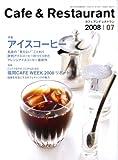 カフェ&レストラン 2008年 07月号 [雑誌]