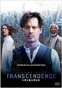 トランセンデンス -TRANSCENDENCE-