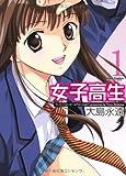 女子高生 1 新装版 (アクションコミックス)