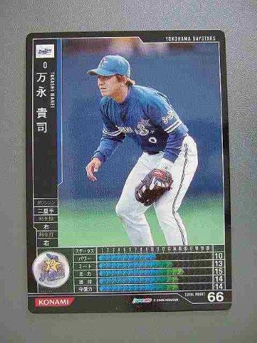 BBH1 黒カード 万永貴司(横浜)