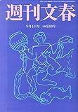週刊文春 2014年 9/4号 [雑誌]