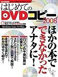 はじめてのDVDコピー2008 (アスペクトムック)