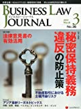 BUSINESS LAW JOURNAL (ビジネスロー・ジャーナル) 2011年 03月号 [雑誌]
