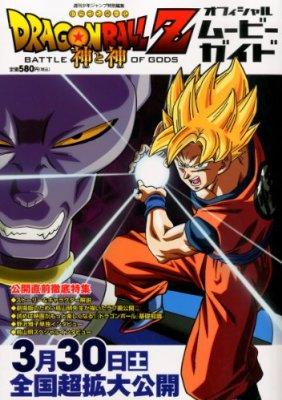 劇場版 DRAGON BALL Z (ドラゴンボールゼット) 神と神 2013年 4/30号 [雑誌]
