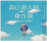 傑作撰 2001~2005(初回)