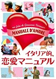 イタリア的、恋愛マニュアル Giovanni Veronesi [DVD]