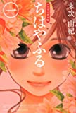 Chihayafuru [In English & Japanese] KODANSHA BILINGUAL COMICS