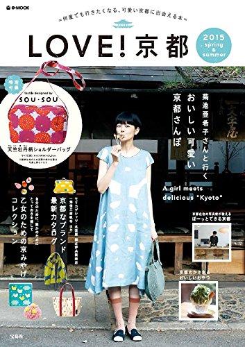 LOVE!京都 2015 spring&summer (e-MOOK)