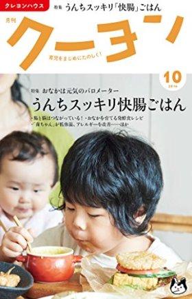 月刊クーヨン 2016年10月号 [雑誌]