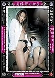 貞操帯の女3 山崎亜美 紅りんご [DVD]