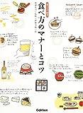 食べ方のマナーとコツ 暮らしの絵本 -
