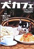 犬カフェ犬と一緒にいけるカフェレストラン