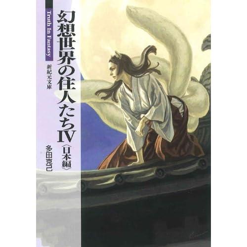 幻想世界の住人たち4 日本編 (新紀元文庫)