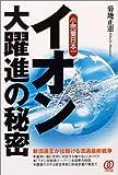 イオン大躍進の秘密―小売業日本一