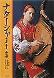 ナターシャ チェルノブイリの歌姫 (イワサキ・ライブラリー)