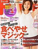 FYTTE (フィッテ) 2012年 12月号 [雑誌]