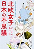 北欧女子オーサが見つけた日本の不思議 メディアファクトリーのコミックエッセイ
