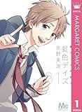 虹色デイズ 1 (マーガレットコミックスDIGITAL)[Kindle版]