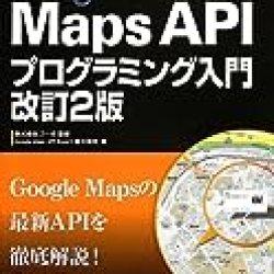Google Mapsを白地図として使用する方法
