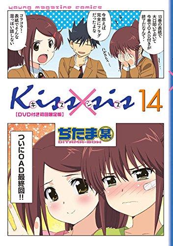 DVD付き Kiss×sis(14)限定版 (講談社キャラクターズA)