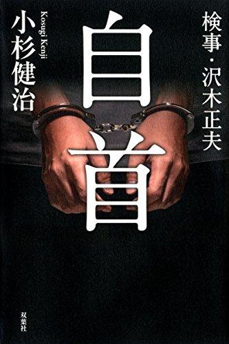 検事・沢木正夫・自首