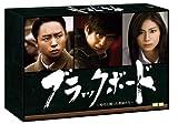 ブラックボード~時代と戦った教師たち~ DVD-BOX / 櫻井翔, 佐藤浩市, 松下奈緒 (出演)