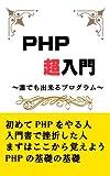 PHP超入門 ~誰でもできるプログラム~