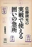 佐藤康光の実戦で使える囲いの急所 (NHK将棋シリーズ )