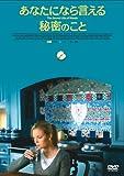 あなたになら言える秘密のこと [DVD]北野義則ヨーロッパ映画ソムリエのベスト2007第8位