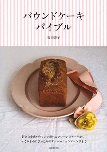 パウンドケーキ バイブル