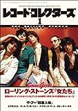 レコード・コレクターズ 2012年 01月号 [雑誌]