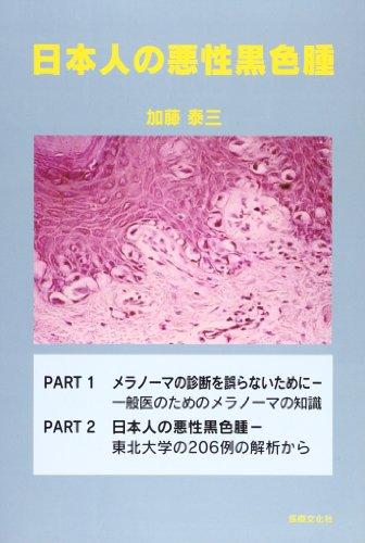 日本人の悪性黒色腫