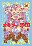 オトメの帝国 7 (ヤングジャンプコミックス)
