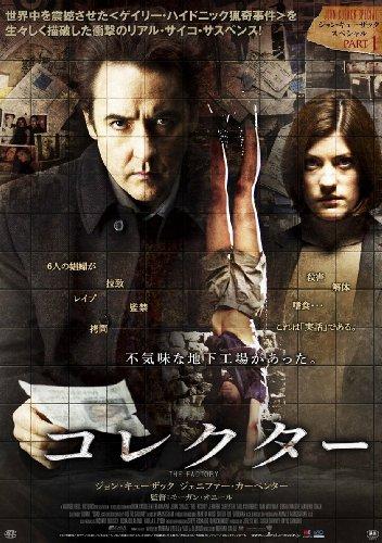 コレクター [DVD]
