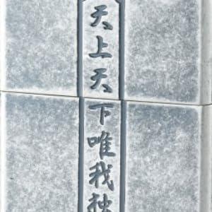ZIPPO(ジッポー) 漢字シリーズ シルバーバレル仕上げ 天上天下唯我独尊