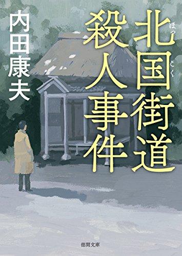 北国街道殺人事件: 〈新装版〉 (徳間文庫 う 1-59)