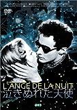 泣きぬれた天使(トールケース) [DVD] 北野義則ヨーロッパ映画ソムリエのベスト1949年