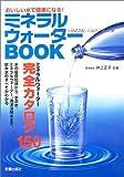 ミネラルウォーターBOOK―おいしい水で健康になる!