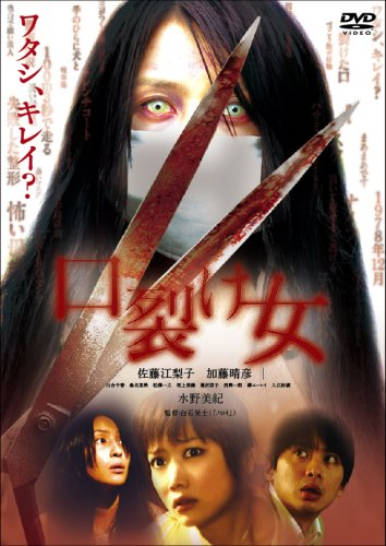 口裂け女 スペシャル・エディション [DVD]