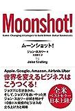 ムーンショット Moonshot