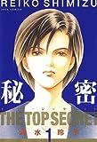 秘密 -トップ・シークレット- 1 (ジェッツコミックス)[Kindle版]