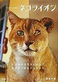 ネコライオン 写真文庫