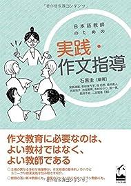 日本語教師のための 実践・作文指導