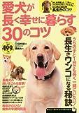 愛犬が長く幸せに暮らす30のコツ TJMOOK