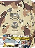 所さんの世田谷ベースIII [DVD]