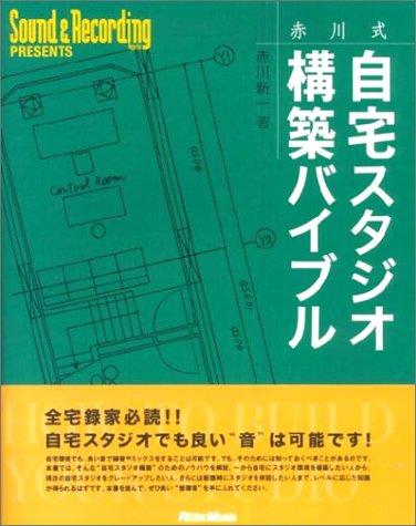 赤川式自宅スタジオ構築バイブル